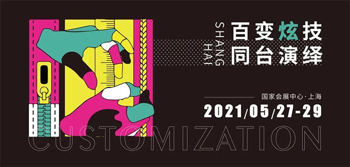 Ausstellung für maßgeschneiderte Kleidung in Shanghai