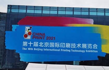 IECHO auf der CHINA PRINT 2021